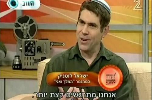 Yisrael Lutnick